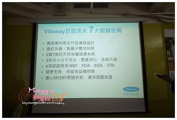 Vitaway維他惠活水機 (21).JPG