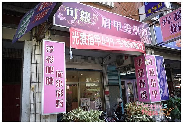可羅眉甲美學館 (2).JPG