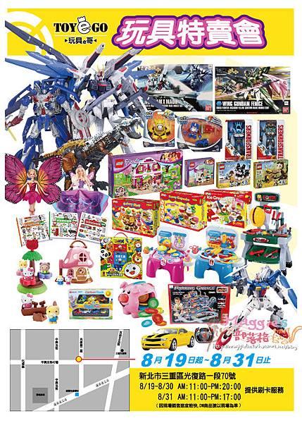 玩具特賣會 (63).jpg
