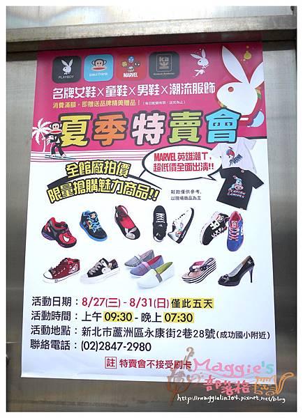 名牌鞋夏季特賣會 (34).JPG