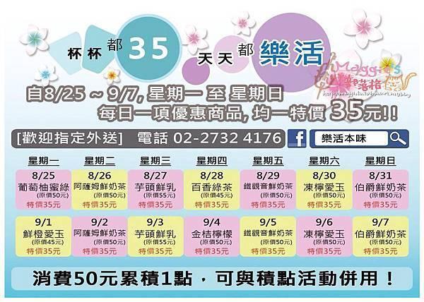 樂活本味 (13).jpg