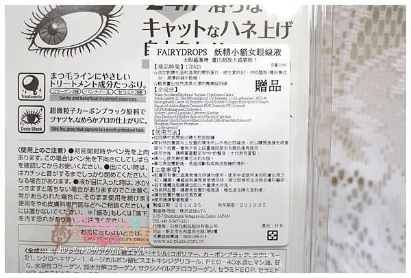 妖精《小貓女》眼線液 (7).JPG