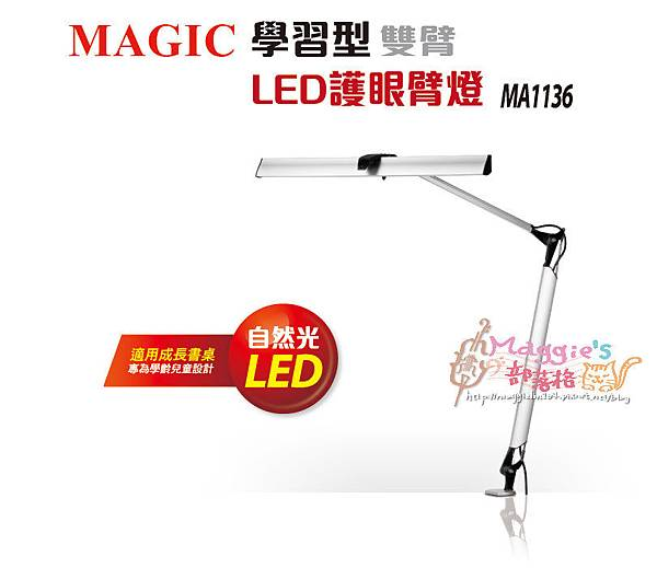 MAGIC學習型雙臂LED護眼臂燈 (34)