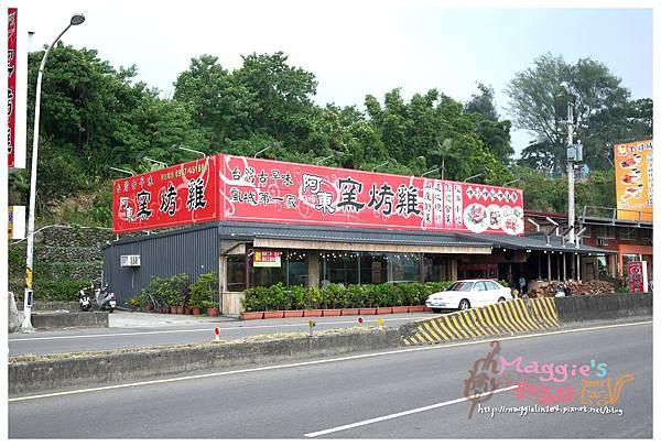 阿東窯烤雞 (30).JPG