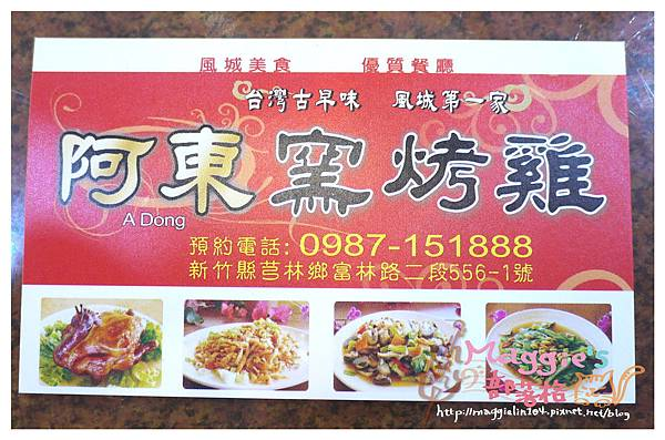 阿東窯烤雞 (31).JPG