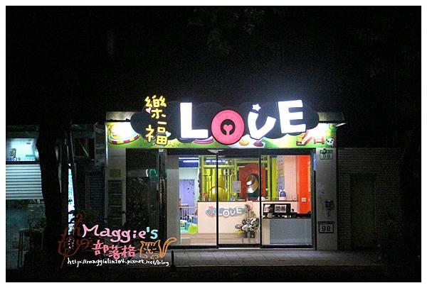 LOVE樂福親子館 (4).JPG
