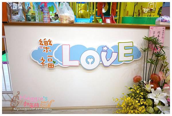 LOVE樂福親子館 (6).JPG