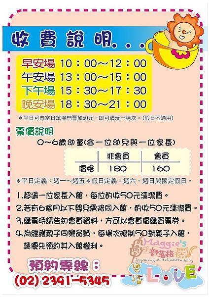LOVE樂福親子館 (71).jpg