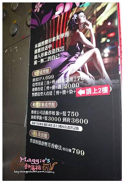 舞妝美睫紋繡美容概念館-高效保濕亮白護理 (7).JPG