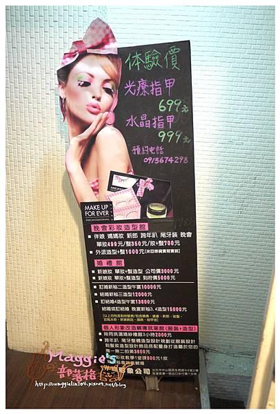舞妝美睫紋繡美容概念館-高效保濕亮白護理 (8).JPG
