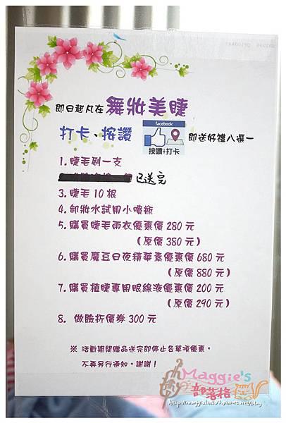 舞妝美睫紋繡美容概念館-高效保濕亮白護理 (37).JPG