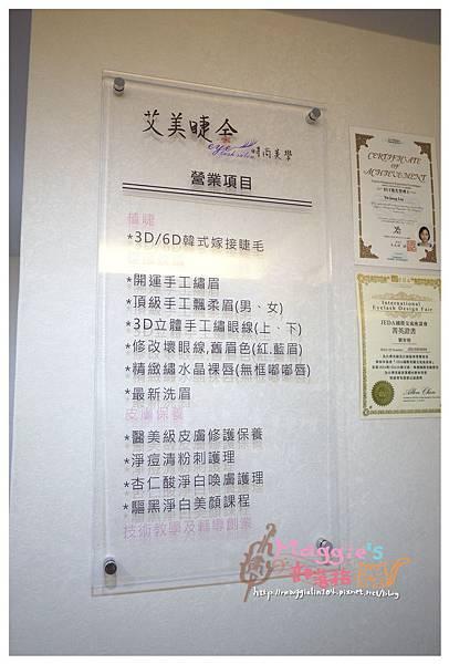 艾美睫舍時尚美學 (15).JPG