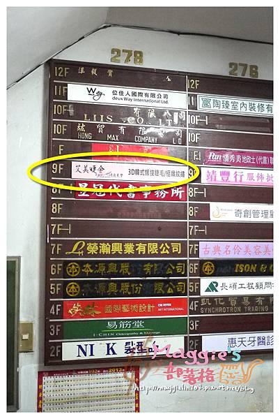艾美睫舍時尚美學 (25).JPG