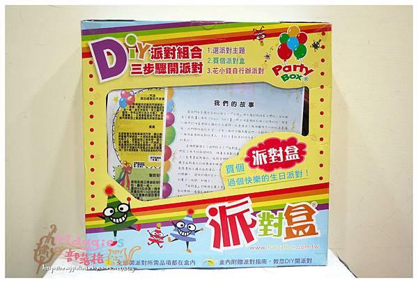 派對盒 (15).JPG