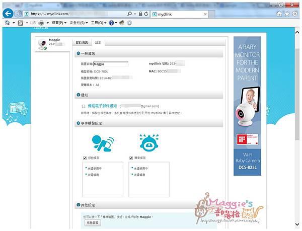 D-Link媽咪愛DCS-700L網路攝影機  (3).jpg