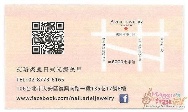 Ariel Jewelry Nail Salon 艾珞裘麗日式光療美甲 (1).jpg