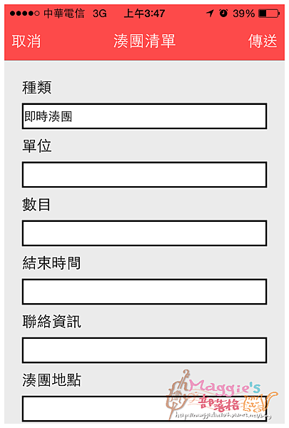 SHOPAL血拼鋪 (10).PNG