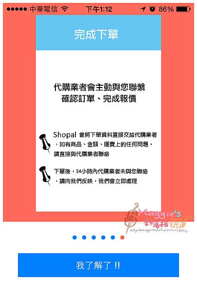 SHOPAL血拼鋪 (19)