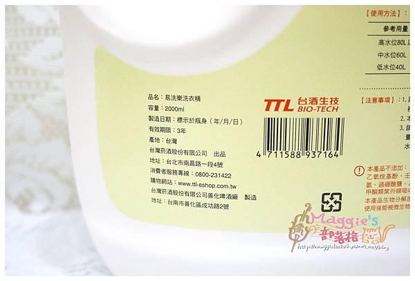 TTL台酒生技-易洗樂洗衣精 (12).JPG