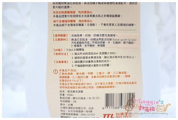 TTL台酒生技-易洗樂洗衣精 (20).JPG