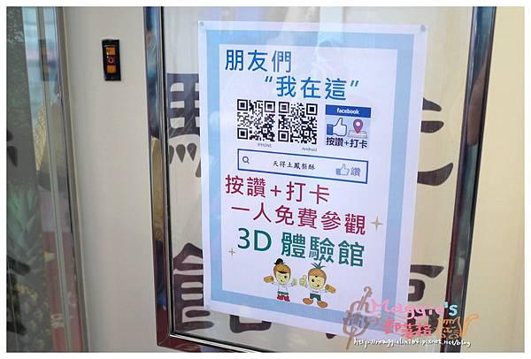 天得鳳梨酥 3D立體奇幻體驗館 (39).JPG