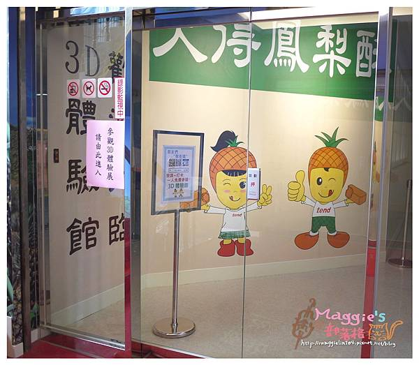 天得鳳梨酥 3D立體奇幻體驗館 (55).JPG