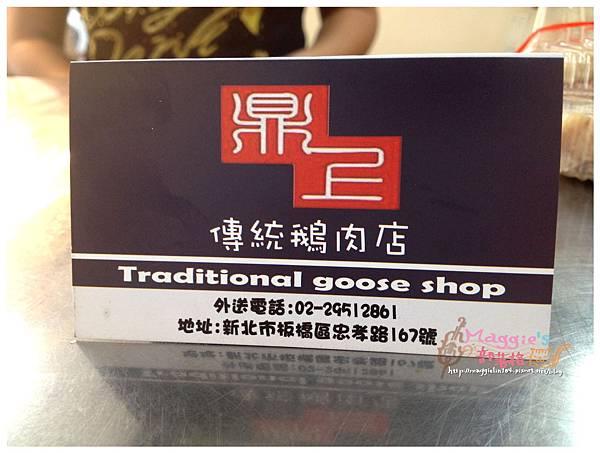 鼎上傳統鵝肉店 (4).JPG
