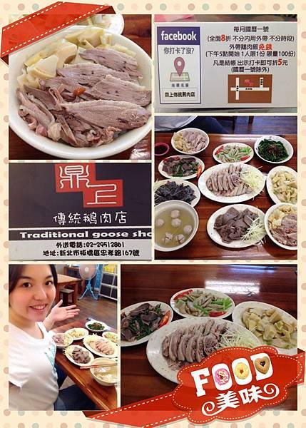 鼎上傳統鵝肉店 (6).JPG
