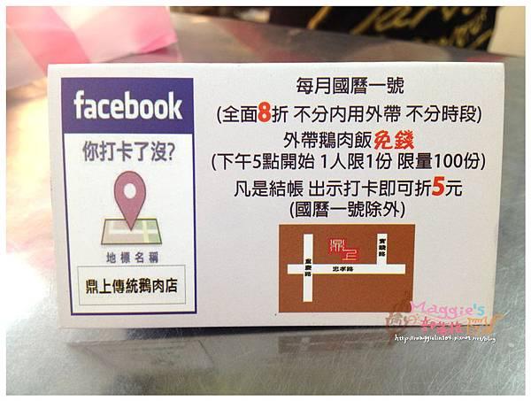 鼎上傳統鵝肉店 (5).JPG