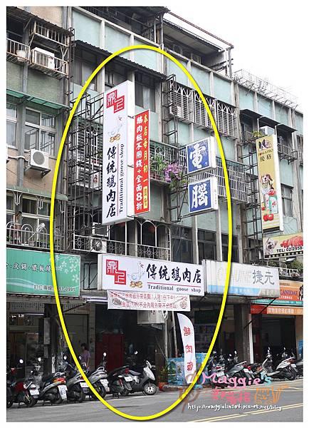 鼎上傳統鵝肉店 (7).JPG