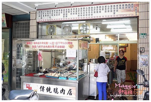 鼎上傳統鵝肉店 (8).JPG