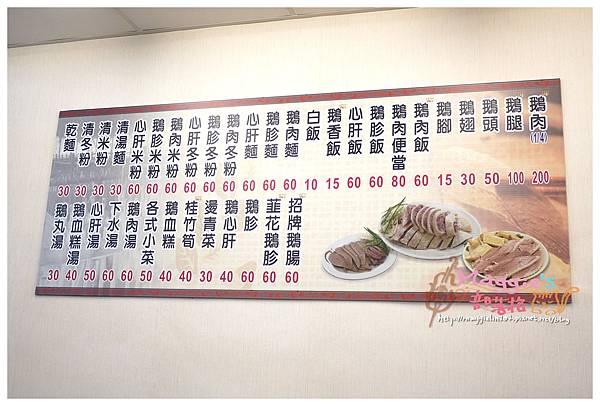 鼎上傳統鵝肉店 (9).JPG
