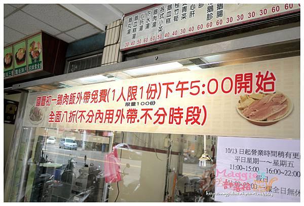 鼎上傳統鵝肉店 (17).JPG