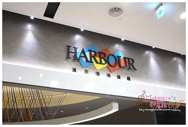 漢來海港餐廳 (6).JPG