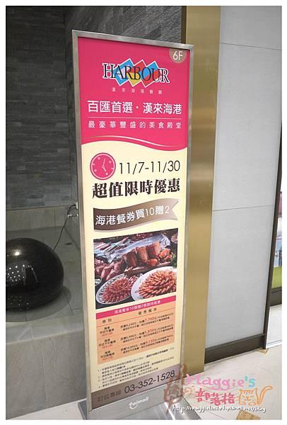 漢來海港餐廳 (7).JPG