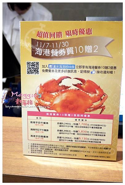 漢來海港餐廳 (104).JPG