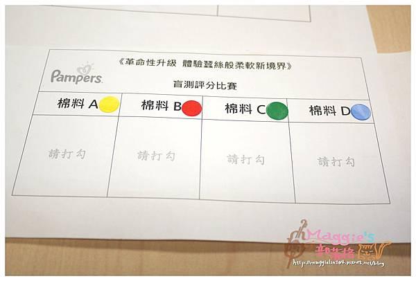 幫寶適特級棉柔產品體驗會 (21).JPG