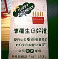 BRAVO3 三采鐵板燒 (25).JPG