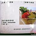 BRAVO3 三采鐵板燒 (33).JPG