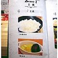 BRAVO3 三采鐵板燒 (36).JPG