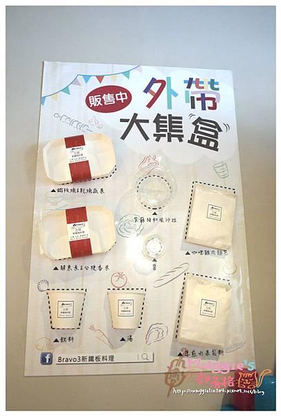 BRAVO3 三采鐵板燒 (48).JPG