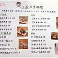 幸和殿手作料理 (27).jpg