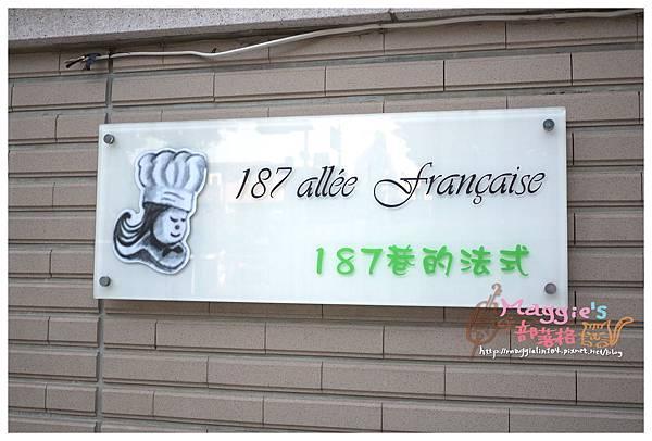 187巷的法式 醇金巧克力塔 (6).JPG