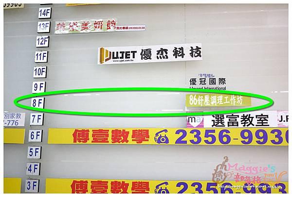 86舒壓調理工作坊 (3).JPG