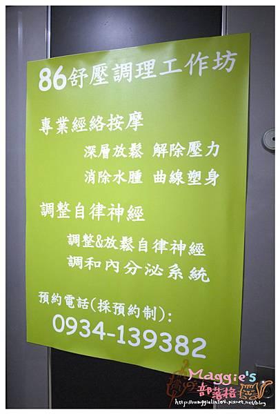 86舒壓調理工作坊 (5).JPG