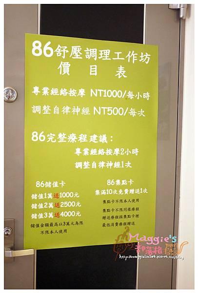 86舒壓調理工作坊 (8).JPG