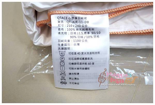 QTACE 旅行的溫度-可水洗羽絨被-心舒淨羽絨被-AIR輕淨款 (13).JPG