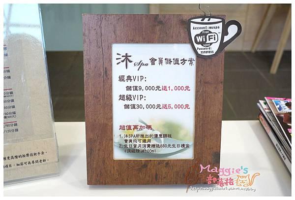 沐SPA養身會館 (9).JPG
