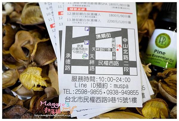 沐SPA養身會館 (11).JPG