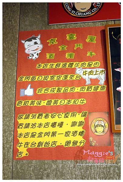 京宴屋 (13).JPG